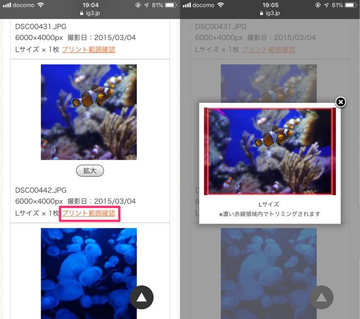 イメージングゲートでGoogleフォトの写真を注文する方法