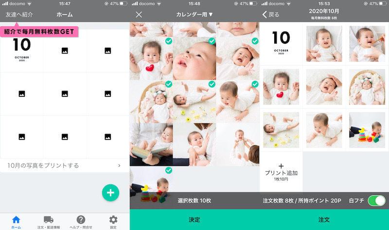 TOLOTのPRINT SQUAREのアプリ